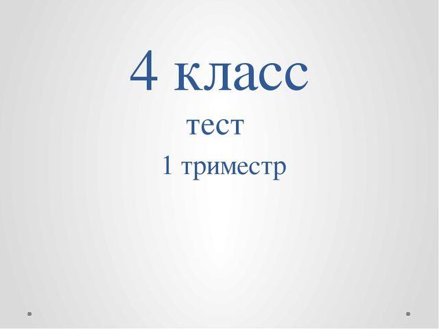 4 класс тест 1 триместр