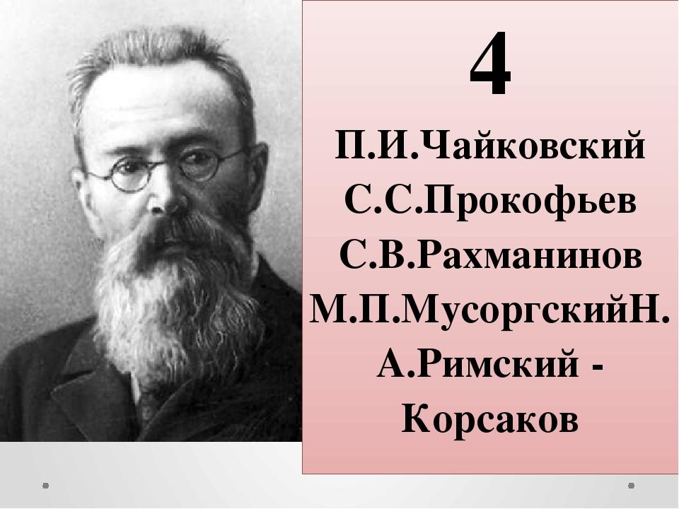 4 П.И.Чайковский С.С.Прокофьев С.В.Рахманинов М.П.МусоргскийН.А.Римский - Кор...