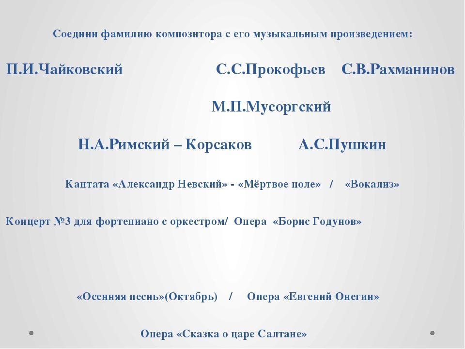 Соедини фамилию композитора с его музыкальным произведением: П.И.Чайковский С...