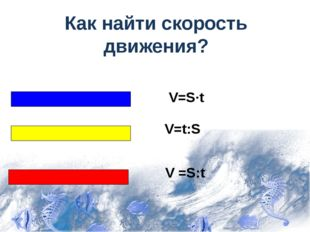 Как найти скорость движения? V=S·t V=t:S V =S:t