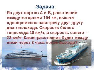 Задача Из двух портов А и В, расстояние между которыми 164 км, вышли одноврем