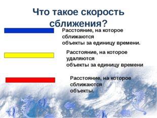 Что такое скорость сближения? Расстояние, на которое сближаются объекты за ед