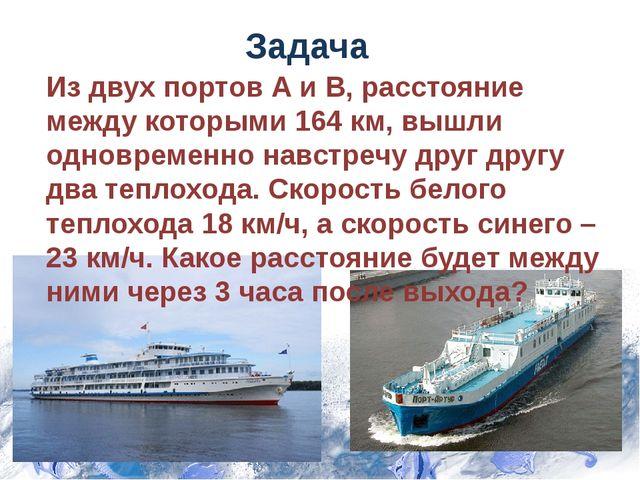 Задача Из двух портов А и В, расстояние между которыми 164 км, вышли одноврем...