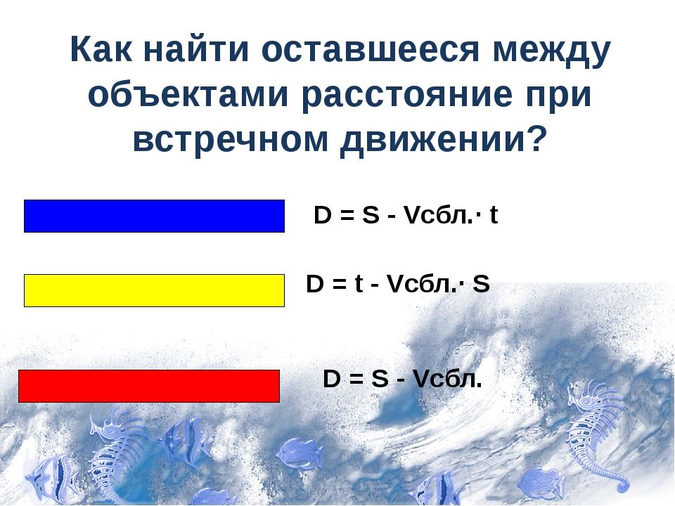 Как найти оставшееся между объектами расстояние при встречном движении? D = S...