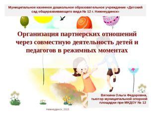 Организация партнерских отношений через совместную деятельность детей и педаг