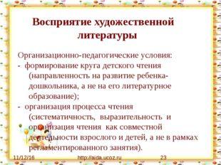 http://aida.ucoz.ru Восприятие художественной литературы Организационно-педа