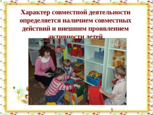 Характер совместной деятельности определяется наличием совместных действий и