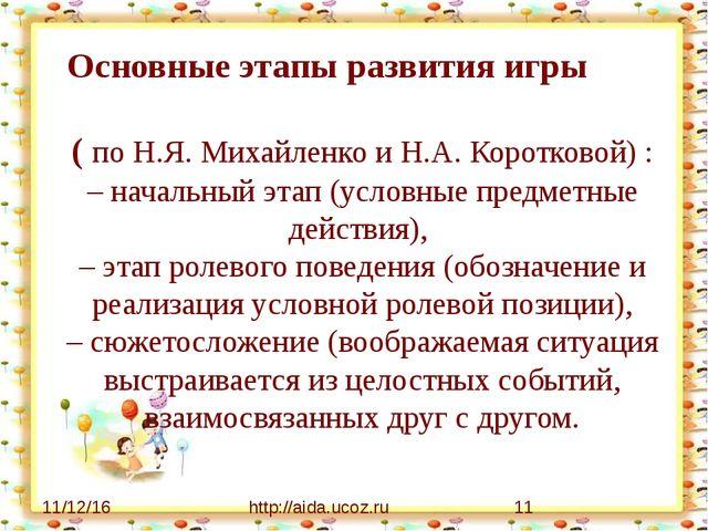 http://aida.ucoz.ru Основные этапы развития игры ( по Н.Я. Михайленко и Н.А....
