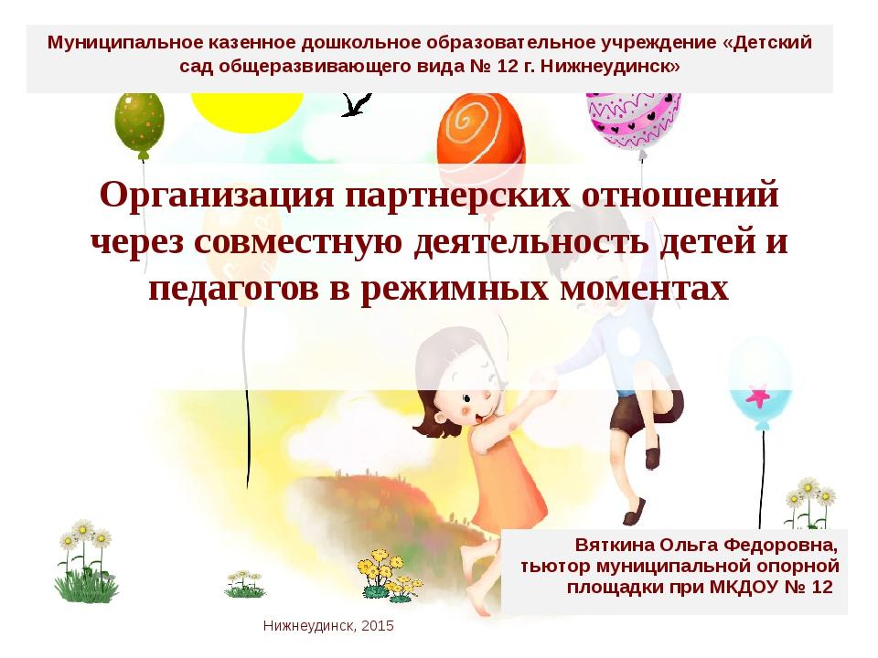 Организация партнерских отношений через совместную деятельность детей и педаг...