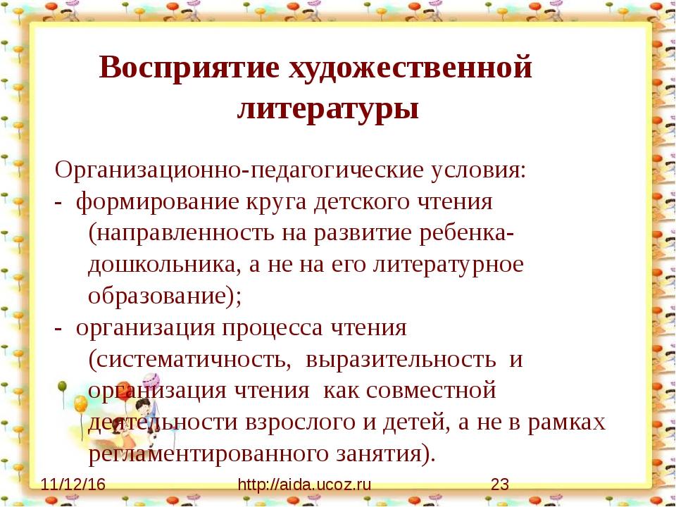 http://aida.ucoz.ru Восприятие художественной литературы Организационно-педа...