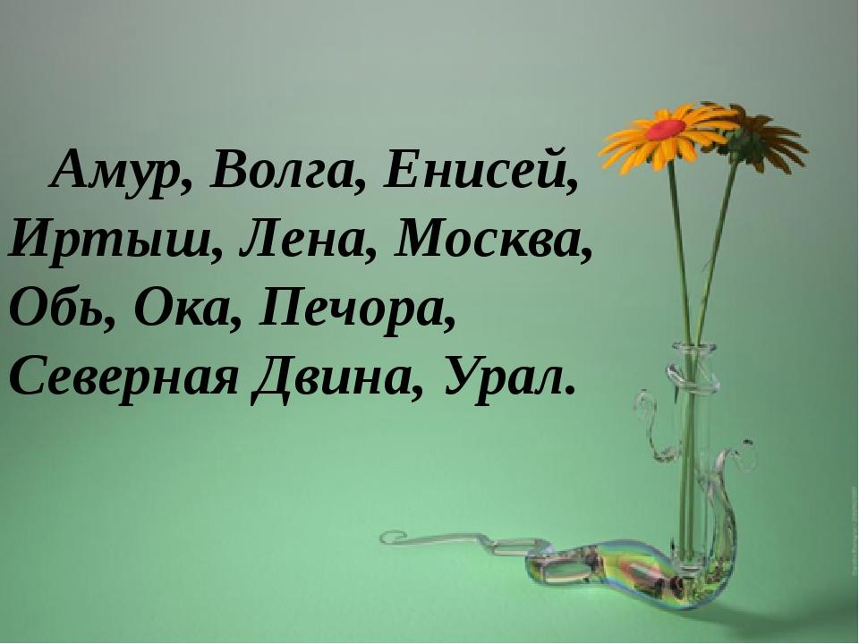 Амур, Волга, Енисей, Иртыш, Лена, Москва, Обь, Ока, Печора, Северная Двина,...