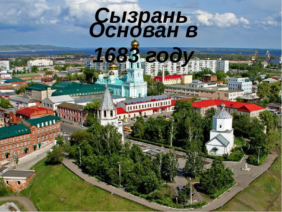 Сызрань Основан в 1683 году