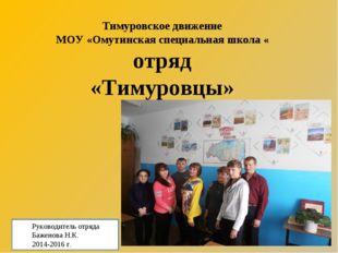 Тимуровское движение МОУ «Омутинская специальная школа « отряд «Тимуровцы» Р