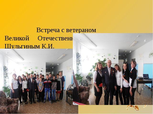 Встреча с ветераном Великой Отечественной войны: Шульгиным К.И. май 2015г.