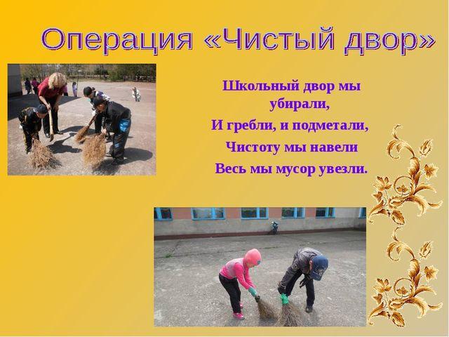 Школьный двор мы убирали, И гребли, и подметали, Чистоту мы навели Весь мы му...