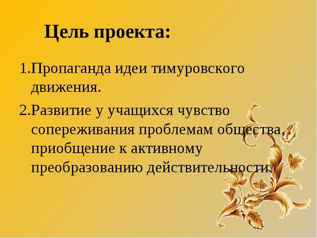 1.Пропаганда идеи тимуровского движения. 2.Развитие у учащихся чувство сопере...