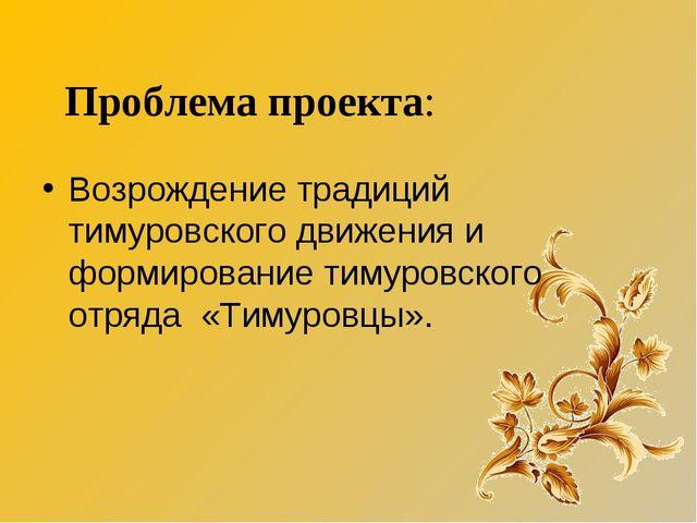 Возрождение традиций тимуровского движения и формирование тимуровского отряда...