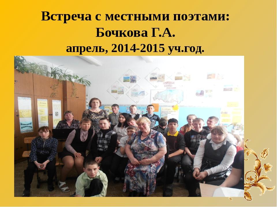 Встреча с местными поэтами: Бочкова Г.А. апрель, 2014-2015 уч.год.