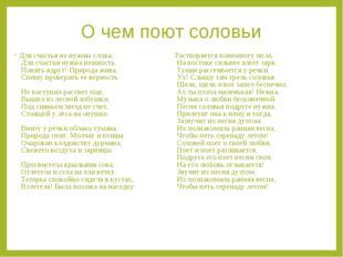 О чем поют соловьи Для счастья не нужны слова, Для счастья нужна нежность.