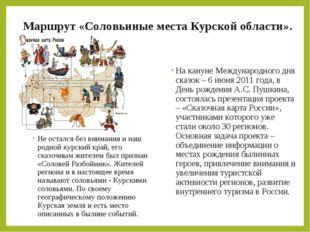 Маршрут «Соловьиные места Курской области». Не остался без внимания и наш род