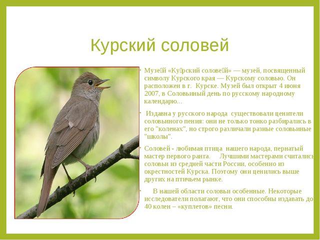 Курский соловей Музе́й «Ку́рский солове́й» — музей, посвященный символу Курск...