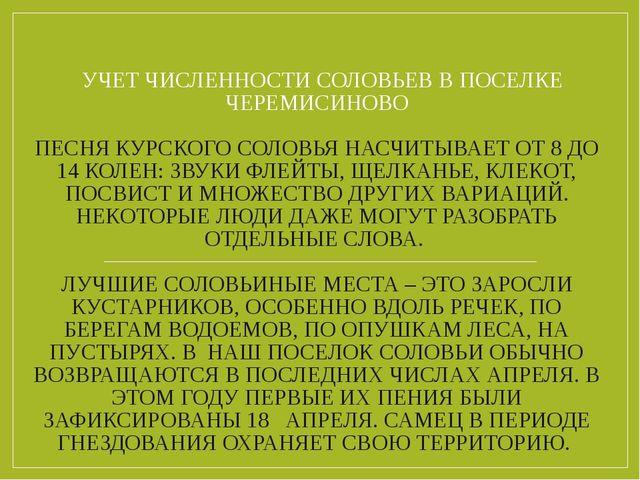 УЧЕТ ЧИСЛЕННОСТИ СОЛОВЬЕВ В ПОСЕЛКЕ ЧЕРЕМИСИНОВО ПЕСНЯ КУРСКОГО СОЛОВЬЯ НАСЧ...