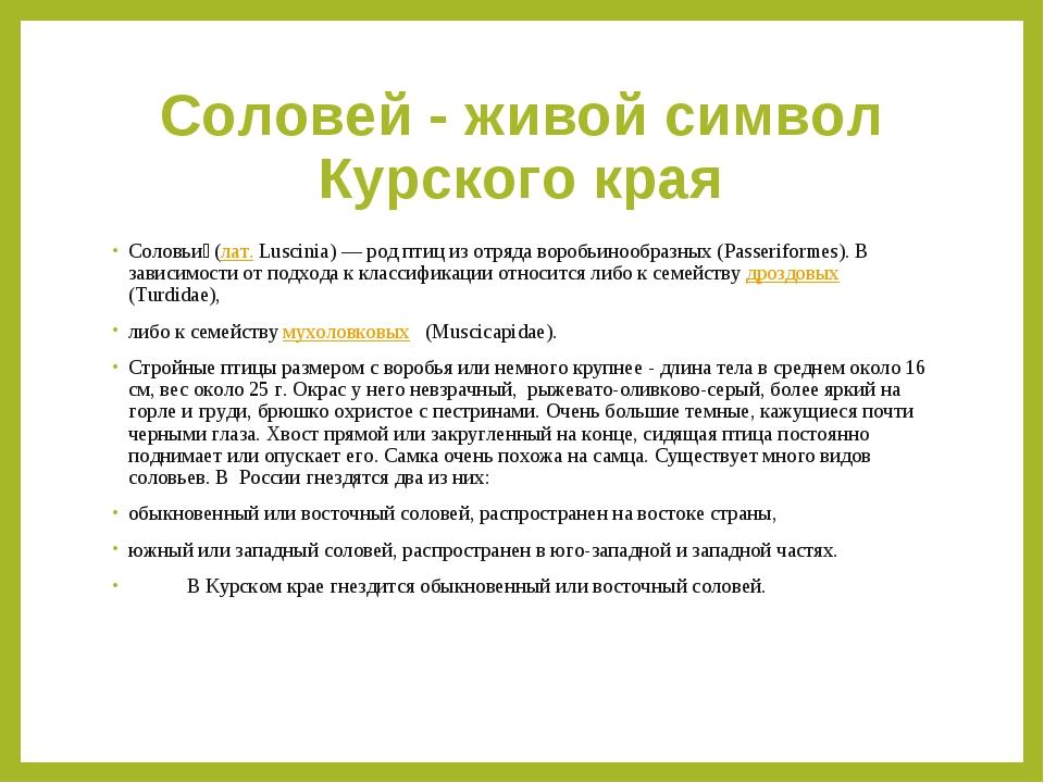 Соловей - живой символ Курского края Соловьи́(лат.Luscinia) — род птиц из о...