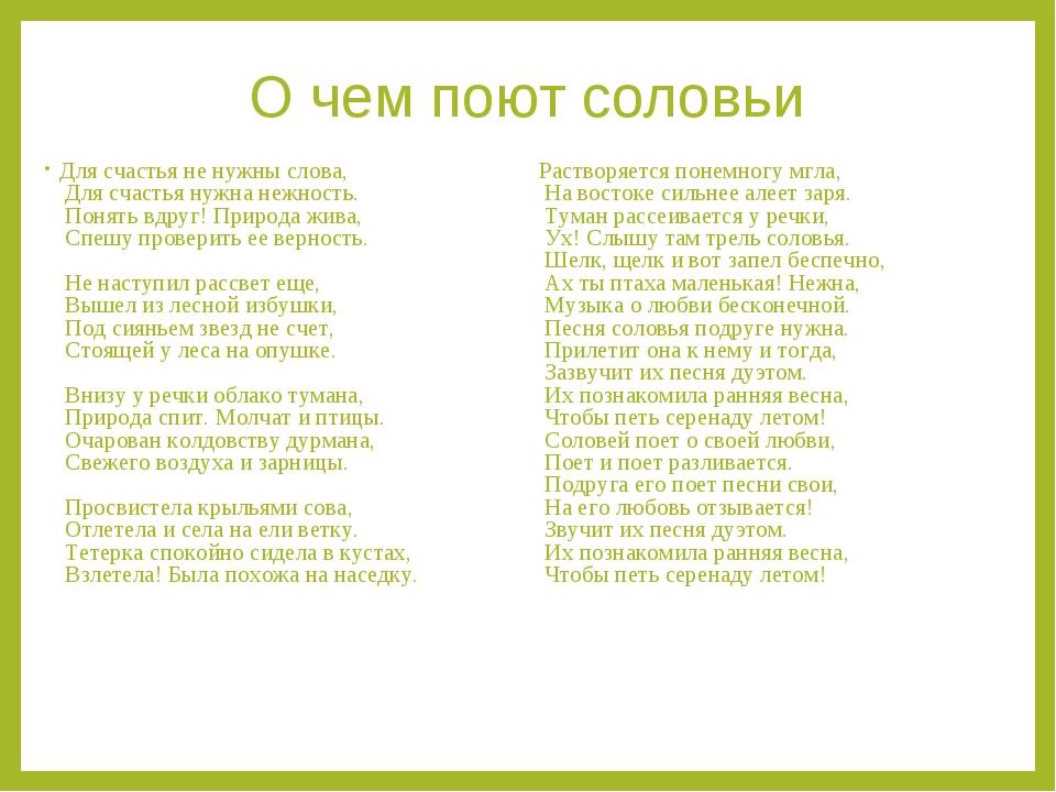 О чем поют соловьи Для счастья не нужны слова, Для счастья нужна нежность. ...