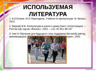 ИСПОЛЬЗУЕМАЯ ЛИТЕРАТУРА 1. Б.Б.Егоров, Ю.Е.Пересадина. Учебник по физкультуре