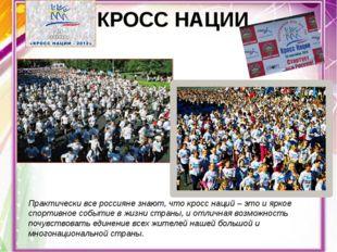 КРОСС НАЦИИ Практически все россияне знают, что кросс наций – это и яркое спо