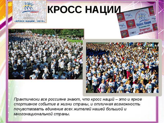КРОСС НАЦИИ Практически все россияне знают, что кросс наций – это и яркое спо...