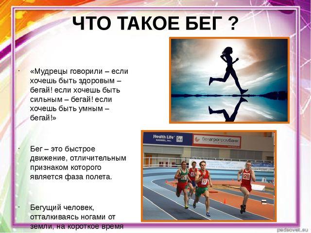 ЧТО ТАКОЕ БЕГ ? «Мудрецы говорили – если хочешь быть здоровым – бегай! если х...