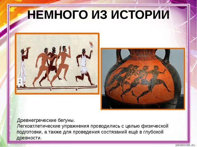 НЕМНОГО ИЗ ИСТОРИИ Древнегреческие бегуны. Легкоатлетические упражнения прово...