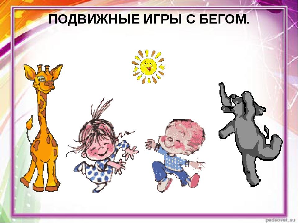 ПОДВИЖНЫЕ ИГРЫ С БЕГОМ.