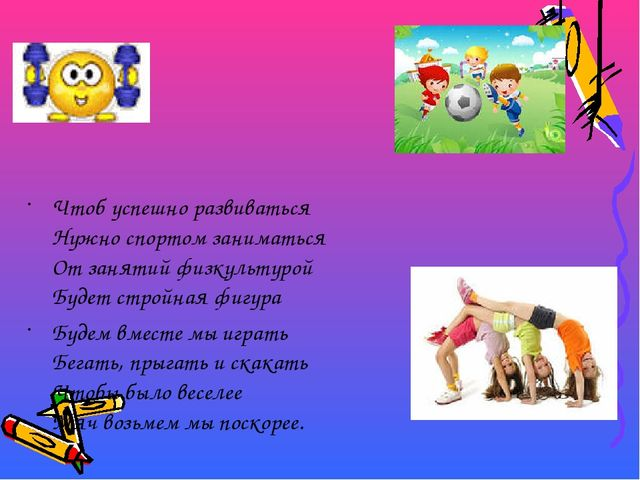 Чтоб успешно развиваться Нужно спортом заниматься От занятий физкультурой Бу...