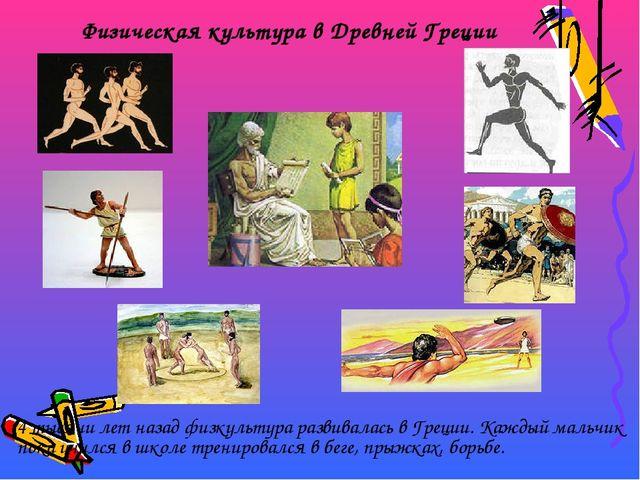 Физическая культура в Древней Греции 4 тысячи лет назад физкультура развивала...