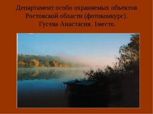 Департамент особо охраняемых объектов Ростовской области (фотоконкурс). Гусев