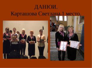 ДАНЮИ. Карташова Светлана.1 место.