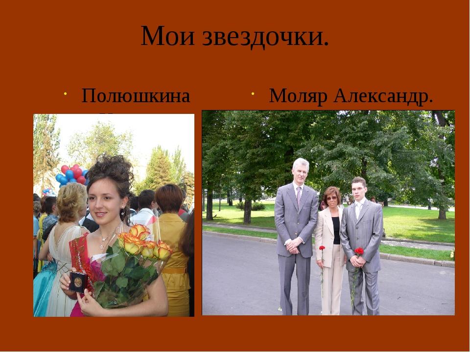 Мои звездочки. Полюшкина Ксения. Моляр Александр.