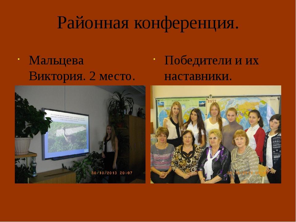 Районная конференция. Мальцева Виктория. 2 место. Победители и их наставники.