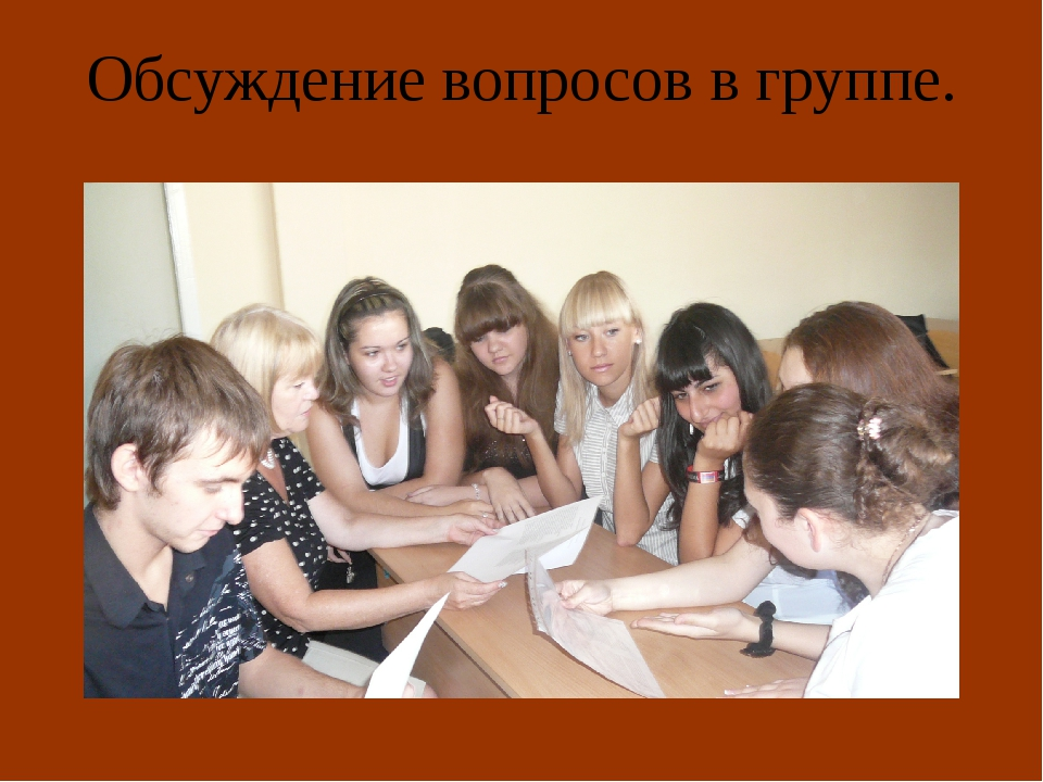 Обсуждение вопросов в группе.