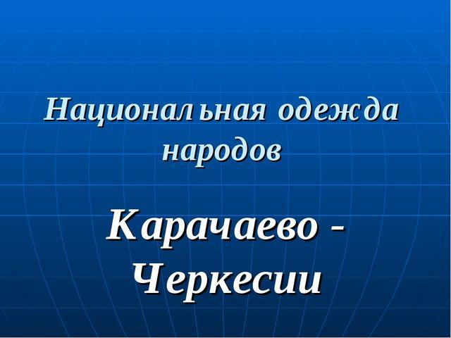 Национальная одежда народов Карачаево - Черкесии