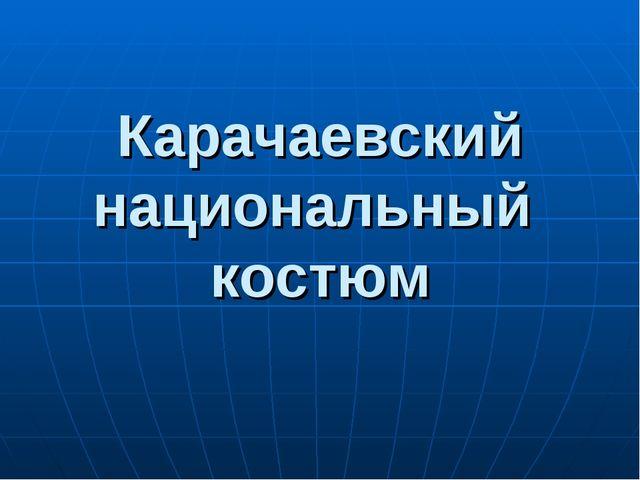Карачаевский национальный костюм