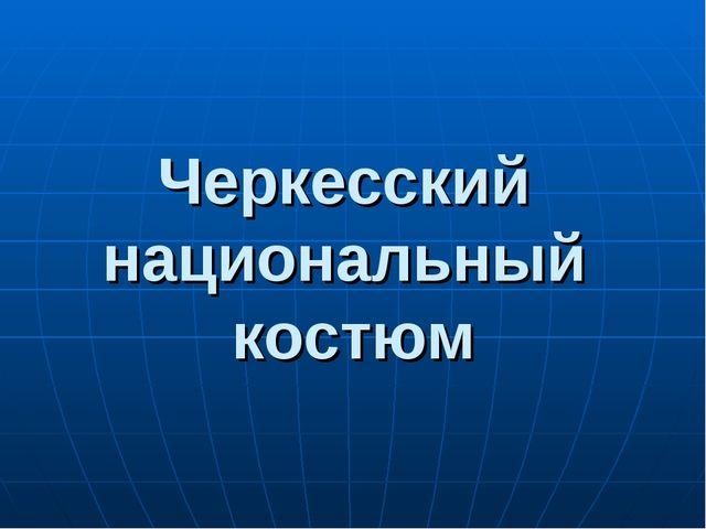 Черкесский национальный костюм