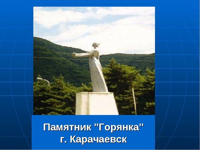 """Памятник """"Горянка"""" г. Карачаевск"""