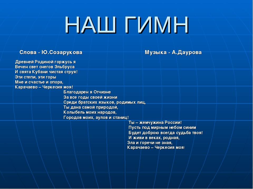 НАШ ГИМН Слова - Ю.Созарукова Музыка - А.Даурова Древней Родиной горжусь я Ве...