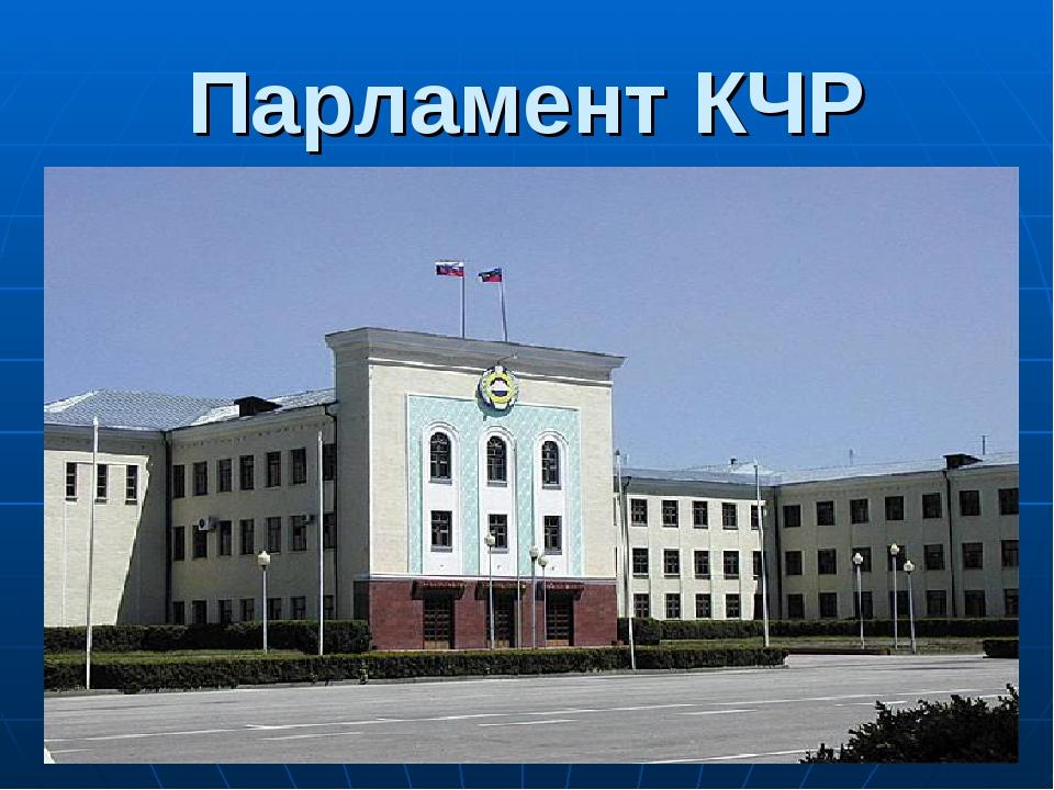 Парламент КЧР