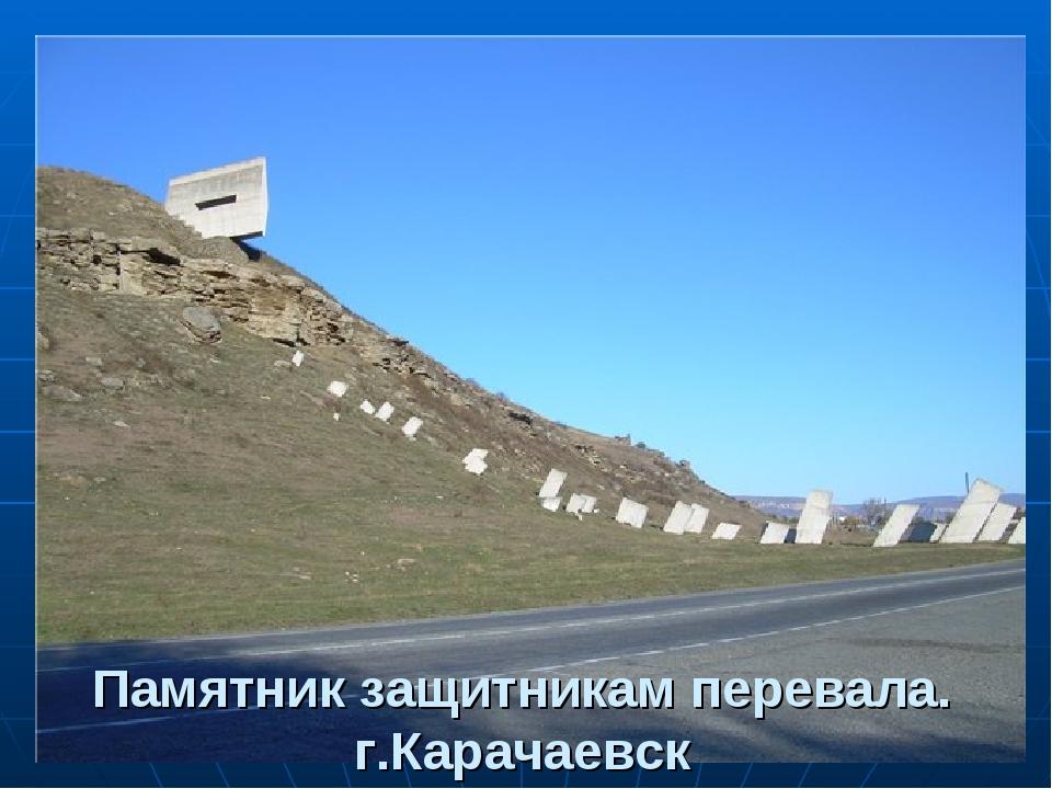 Памятник защитникам перевала. г.Карачаевск