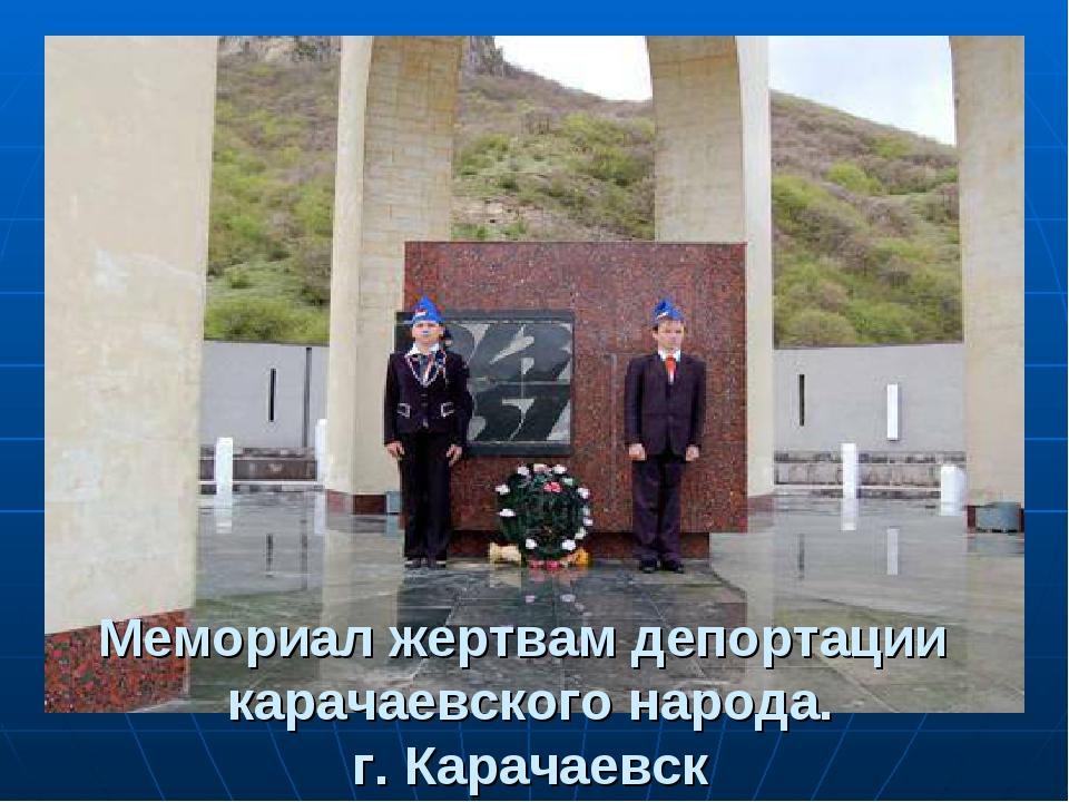 Мемориал жертвам депортации карачаевского народа. г. Карачаевск