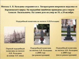 Могила А.В.Кольцова сохраняется в Литературном некрополе недалеко от Вороне